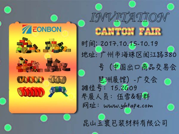 Canton fair 2.jpg