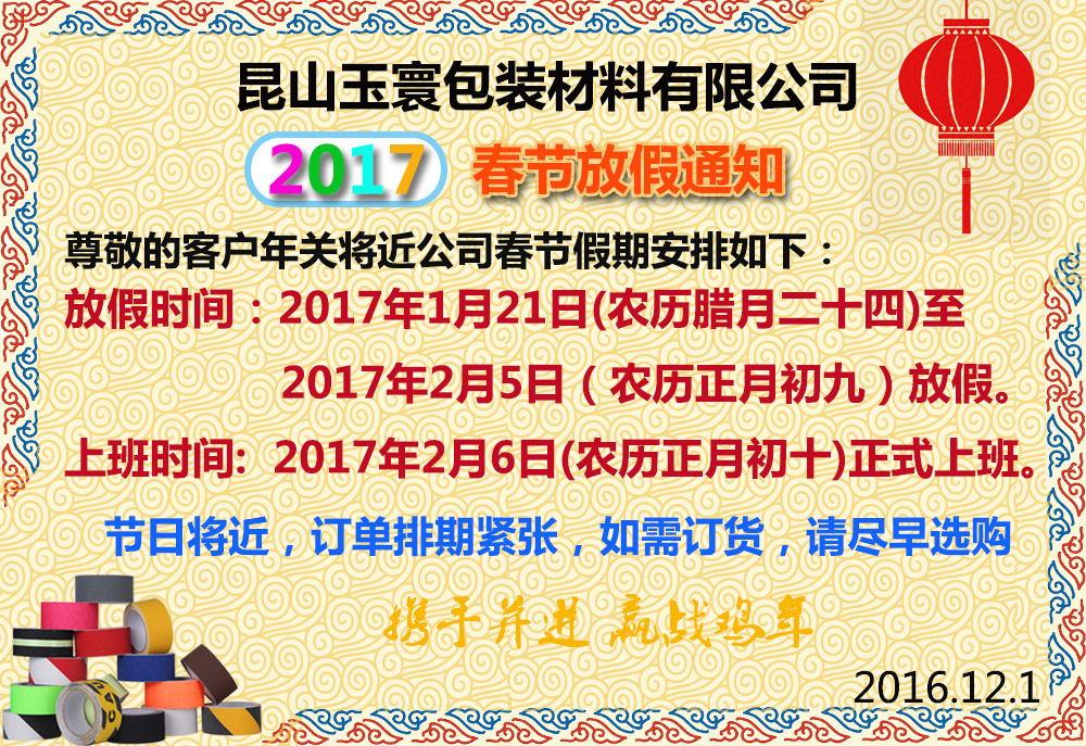 通知_看图王(1)